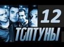Сериал «Топтуны» - 12 серия (2013) Детектив, Криминал.