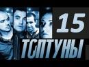 Сериал Топтуны 15 серия 2013 Детектив Криминал