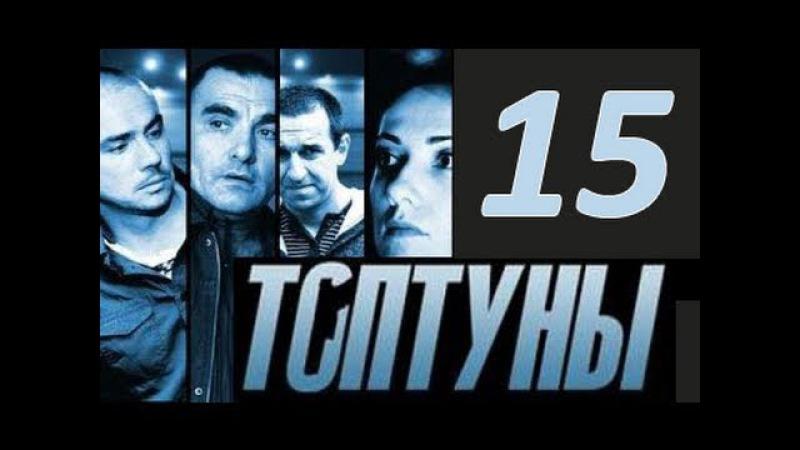 Сериал «Топтуны» - 15 серия (2013) Детектив, Криминал.