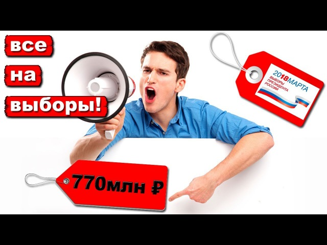 37 млн за логотип это цветочки Общая сумма 770 млн и вот на что их потратят Pravda GlazaRezhet