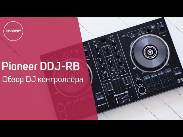 Pioneer DDJ-RB Обзор