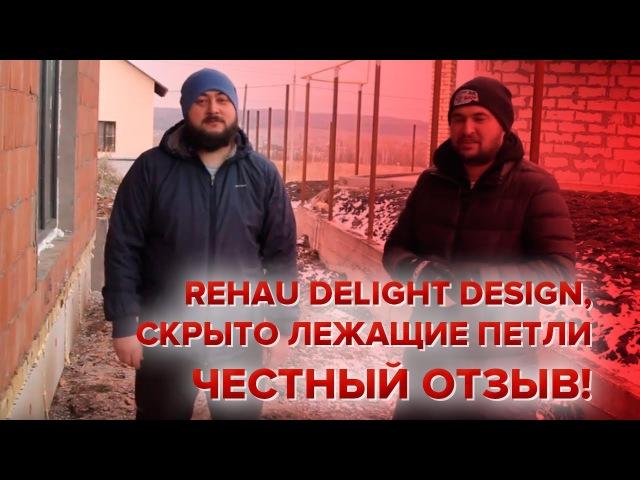 Установка окон Rehau Delight Design, честный отзыв Окна АВС!