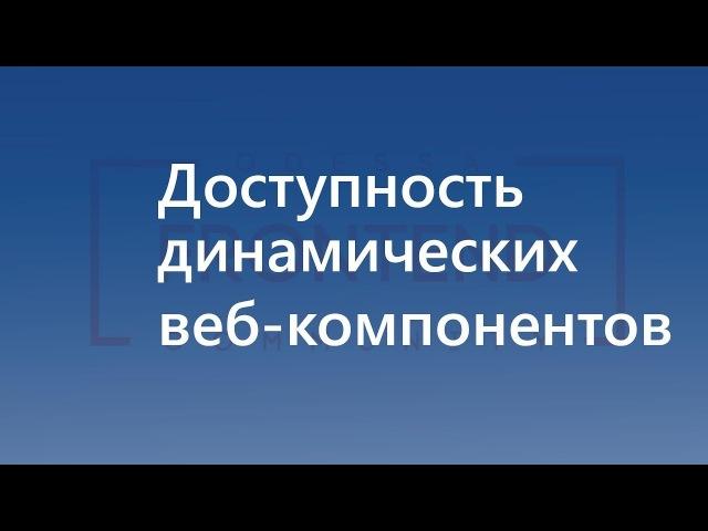 Доступность динамических веб-компонентов | Odessa Frontend Community Meetup