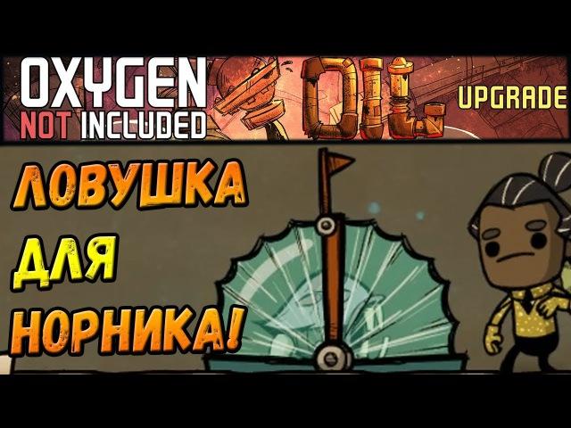 Oxygen Not Included: Oil Upgrade 12 - Ферма НОРНИКОВ!