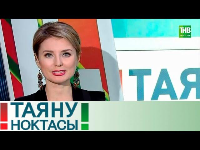 Повышение роли татарского языка. Таяну ноктасы 02/11/17 ТНВ