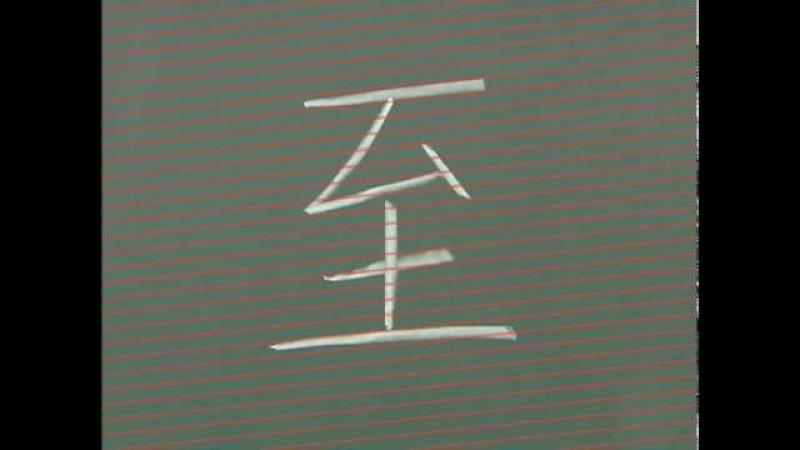 簡単ルールで 一生きれいな字 01/15