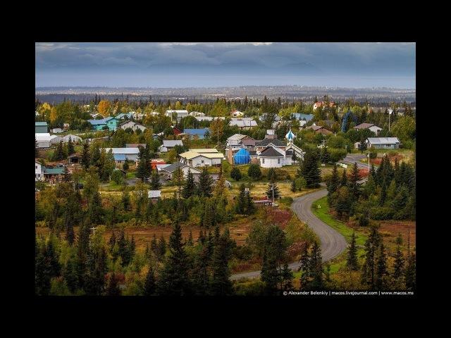 Наша Аляска. Русские на краю Земли.