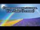 2гл Сокровищница знания Методы самотрансформации Сан Лайт Nikosho