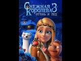 СНЕЖНАЯ КОРОЛЕВА 3. ОГОНЬ И ЛЕД (2016)