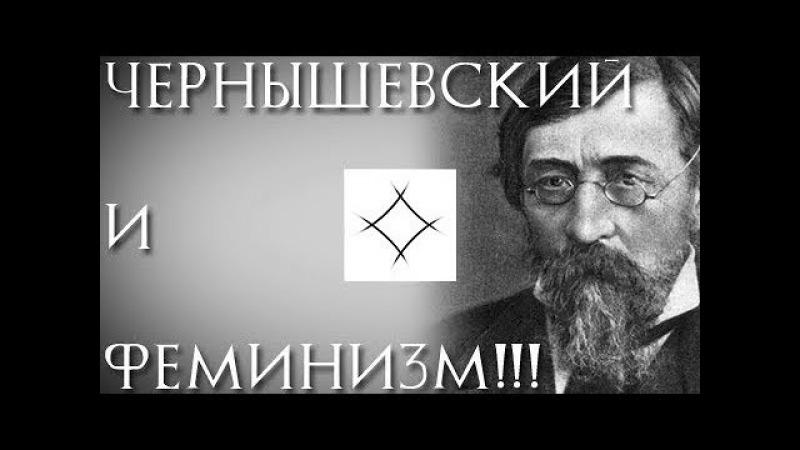 Чернышевский, как автор русского феминизма