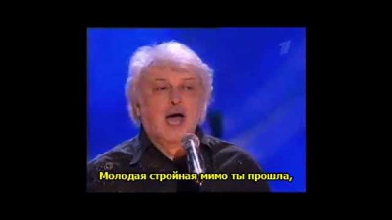 Вячеслав Добрынин - За седую голову.