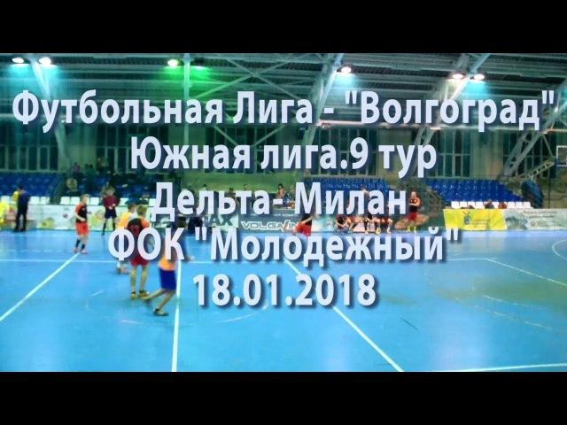Дельта-Милан.6-8(3-5).обзор матча