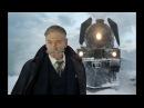 Убийство в Восточном экспрессе 2017 Русский трейлер HD Murder on the Orient Express 2017 HD