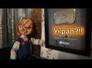 Кукла Чаки украла серебряную кнопку YouTube