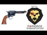 Пневматический револьвер Colt SAA .45 Blue Finish ( Видео - Обзор )