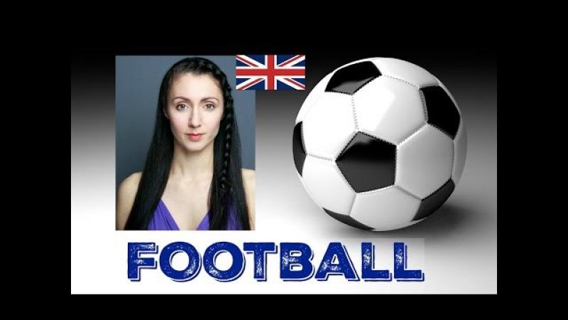 FOOTBALL - BRITISH ENGLISH LESSON / Vocabulary, Pronunciation Phrases