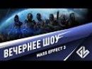 Вечернее шоу Mass Effect 3