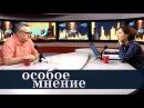 Особое мнение / Юрий Сапрыкин / 12.12.17