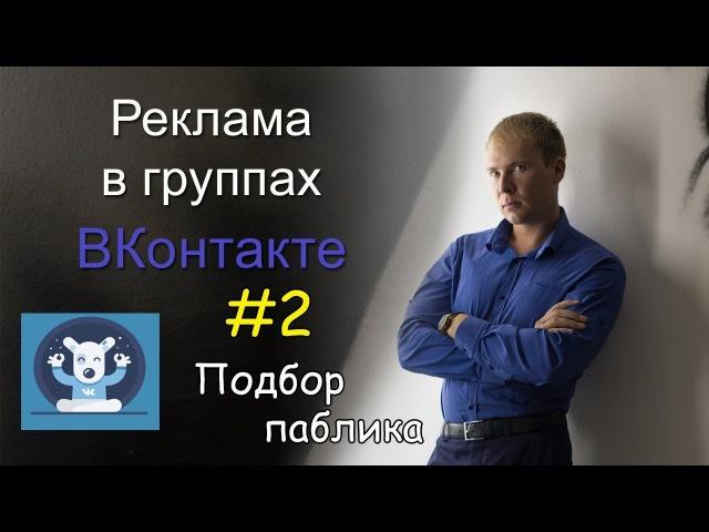 Реклама в Пабликах ВКонтакте. Как выбрать группу / сообщество для рекламы ВК. Реклама в МЛМ бизнесе