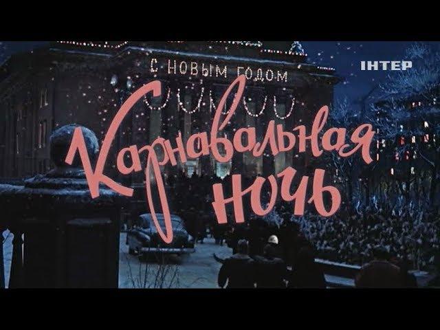 Карнавальная ночь (Интер, 24.12.2017) Анонс