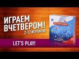 Играем в обучающую настольную игру ФЕДЕРАЦИЯ Let's play