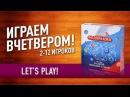 Играем в обучающую настольную игру «ФЕДЕРАЦИЯ» Let's play FEDERATION board game