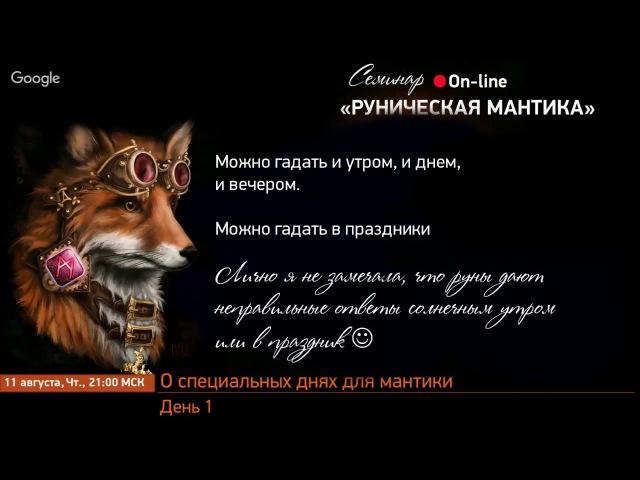 Елена Аронова. О специальных днях для мантики