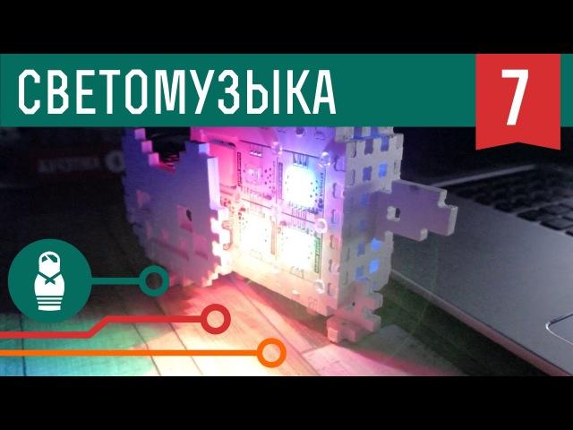 Простая cветомузыка на Arduino яркое шоу для крутой вечеринки Проекты для начинающ