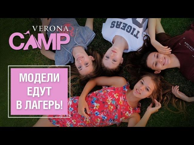 Verona Camp - модельный лагерь в Сочи!