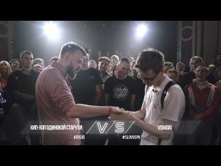 VERSUS X #SLOVOSPB: ХХОС VS VS94SKI (#РР)