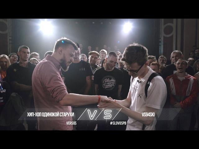 VERSUS X SLOVOSPB: ХХОС VS VS94SKI [THIS PUNCH]