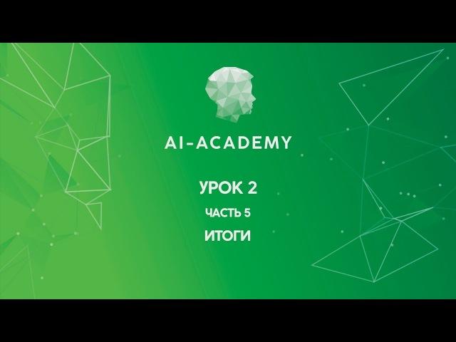 Урок 2. Часть 5. Итоги (Академия искусственного интеллекта)