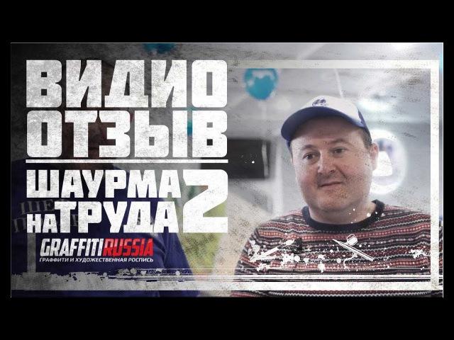 Отзыв о работе Граффити Россия. Шаурма на труда 2