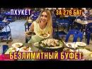 Еда в Тайланде Безлимитный Буфет за 279 бат а туристы и не знают Пхукет