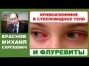 ACLON Флуревиты при кровоизлиянии в стекловидное тело глаза М С Краснов