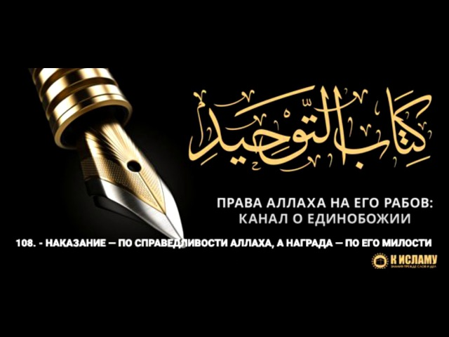 Ислам| 108. Наказание — по справедливости Аллаха, а награда — по Его милости. | Рин ...
