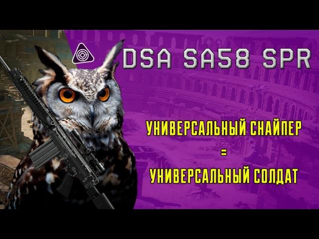 DSA SA58 SPR - Самая универсальная винтовка