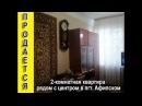 Продаётся 2-комнатная квартира рядом с центром в Афипском