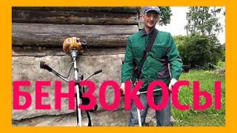 БЕНЗОКОСЫ - МОЩНЫЙ КИТАЕЦ ПРОТИВ OLEO-MAC SPARTA 25