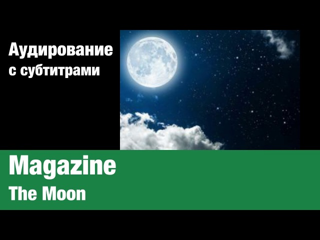 Magazine — The Moon | Суфлёр — аудирование по английскому языку