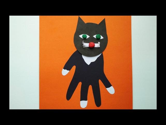 Как сделать кота из детской ладошки. Поделки из цветной бумаги. Аппликация для детей.