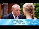 Улыбка пересмешник 5 серия