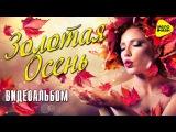 ЗОЛОТАЯ ОСЕНЬ. Видеоальбом 2017. Лучшие клипы сезона. Самые осенние хиты. Красивая музыка.
