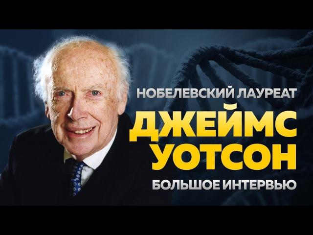 «Сегодня надо быть умнее, чем 100 лет назад», — Джеймс Уотсон | Большое интервью «ctujlyz yflj ,snm evytt, xtv 100 ktn yfpfl», —