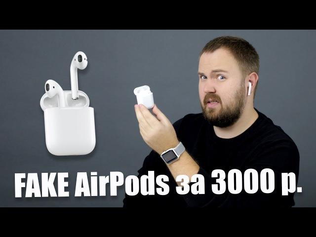 Wylsacom продает фейковые Apple AirPods за 3000?