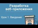 Урок 1 Разработка веб приложения на php Введение