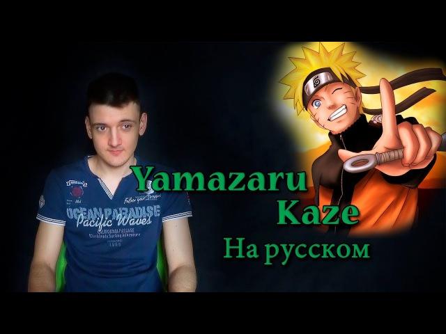 Наруто Ураганные Хроники / Naruto Shippuuden OP 17 - Kaze (Опенинг на русском от Micro lis)