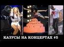 Казусы Звезд шоу-бизнеса на Сцене 5. Леди Гага, Бейонсе, Пинк, Мадонна, Бибер, Игле ...