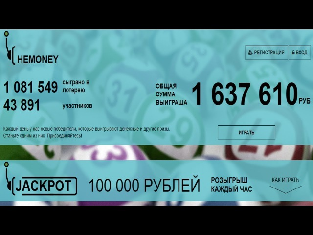 Hemoney - беспроигрышная лотерея! Заработай без вложений до 10000 руб в день!