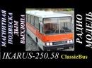 Радиоуправляемая модель Икарус 250.58 Classicbus | неодимовая магнитная подвеска | дым в